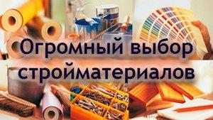 Купить строительные материалы в Оренбурге недорого