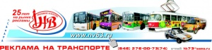 Реклама на транспорте СКИДКИ