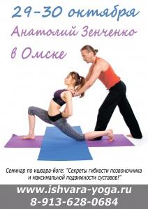 Семинар Анатолия Зенченко по ишвара-йоге