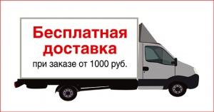 При заказе от 1000 рублей доставка бесплатно!