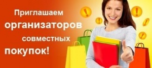 Предложения для организаторов Совместных Покупок