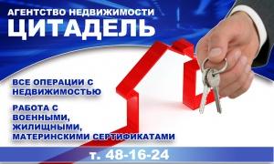 Поможем продать недвижимость, открыть ипотечный кредит!