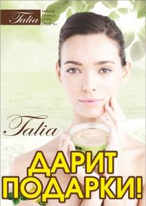 Летняя акция - Talia дарит подарки