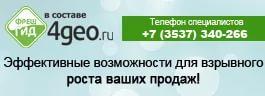 Звонок специалиста ФрешГИД-4geo. Реклама в интернете Орск. Реклама в справочнике Орск.