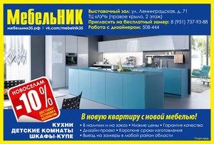 """Бонус для новоселов от компании """"МебельНИК"""""""