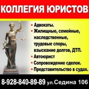 Адвокаты по арбитражным делам