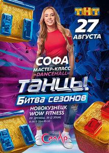 27 АВГУСТА МК DANCEHALL от Софии Кольбедюк (финалистка шоу ТАНЦЫ ТНТ)