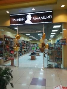 Плиний Младший-Человек и Магазин