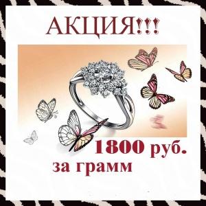 Акция! Золотые изделия по цене 1800 руб. за грамм!