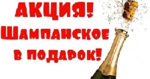 Шампанское в подарок!!! Скидки и акции!!!