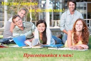 Летние интенсивные курсы английского! Методика НГЛУ - набор до 22 июня!