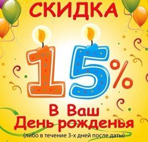 Акция, скидка на день рождения 15%