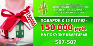 Акция к 15-летию- низкие ставки и в подарок 150 000 руб. при покупке квартиры.