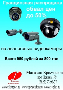 Распродажа аналоговых видеокамер - 800 ТВЛ всего за 950 руб.