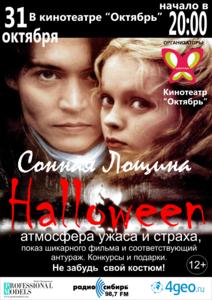 """Halloween в кинотеатре """"Октябрь""""."""