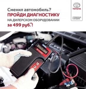Сменил автомобиль? ПРОЙДИ ДИАГНОСТИКУ НА ДИЛЕРСКОМ ОБОРУДОВАНИИ за 499 руб. !