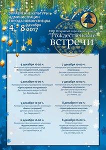 Открытый городской конкурс «Рождественские встречи»