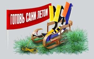 Акция июня! Готовимся к зиме уже летом! При заказе балкона -утепление корзины-В ПОДАРОК!!!