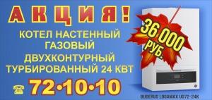 Настенный газовый котел Buderus Logamax U072-24 К по СПЕЦЦЕНЕ 36000 руб.!