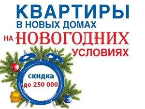 Новогодняя АКЦИЯ: скидка на квартиры до 250 000 рублей!