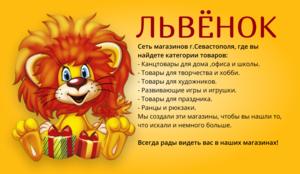 """Сеть канцелярских магазинов и игрушек """"Львёнок""""."""