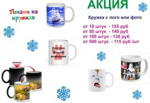 Акция на Кружки с фото или лого - от 120 руб/шт