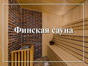 Посетить финскую сауну в Череповце