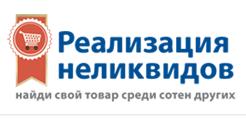 Интернет магазин неликвидов в Череповце