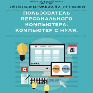 Курсы. Обучение. Пользователь персонального компьютера. Компьютер с нуля. Основы компьютерной грамотности.
