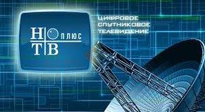 Спутниковое телевидение НТВ+, установка, подключение