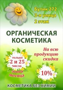 органическая косметика в г. Омске