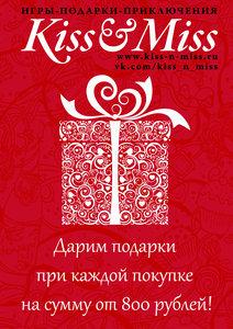 Дарим подарки при каждой Вашей покупке на сумму от 800 рублей!