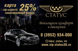 "Закажи такси ""СТАТУС"" 3 раза и получи скидку 25 %!"