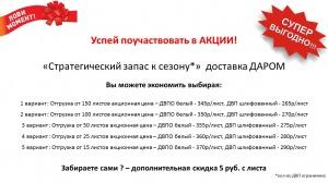 Успей поучаствовать в АКЦИИ! «Стратегический запас к сезону* МДФ,ДВП»  доставка ДАРОМ.