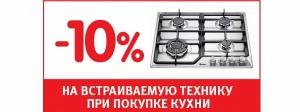 Скидка 10% на встраиваемую технику при покупке кухни!