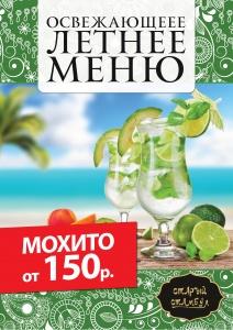 Мохито от 150 рублей!!!