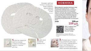 Прессованная тканевая маска для лица от Орифлейм