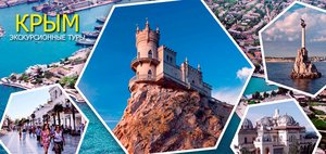 Экскурсионные туры по Крыму! Отличные программы для знакомства с историей и достопримечательностями! Туроператор Меридиан, 211-11-55, 211-11-77
