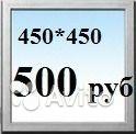Готовое окно 500 руб