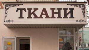 Производство рекламных вывесок в Вологде
