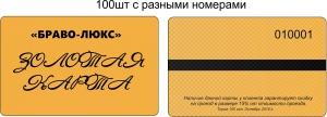 ЗОЛОТАЯ КАРТА «БРАВО-ЛЮКС»