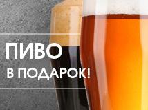 Для любителей пива в ресторане «Самрук»