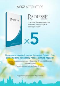 Акция Radiesse