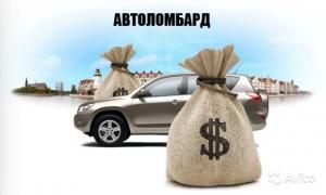 Автоломбард в Екатеринбурге. Высокая оценочная стоимость. от 0,15% в день.