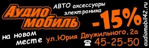 В честь открытия нового Магазина на ул.Юрия Двужильного, 2а., Скидка -15% на весь ассортимент.