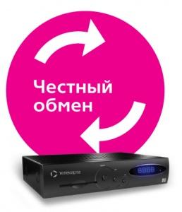 Телекарта - Время обмена на Full HD