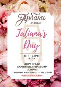 """Поздравляем Татьян с именинами и приглашаем посетить ресторан """"АрбатЪ"""""""