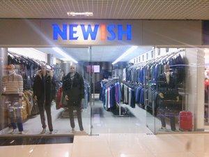a9a0de36c26 NEWiSH — сеть магазинов мужской одежды г Екатеринбург