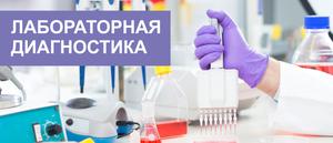 Лабораторная диагностика в Оренбурге