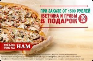 """При заказе от 1500 рублей пицца """"Ветчина и грибы"""" 30 см в подарок!"""
